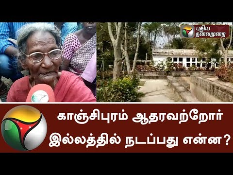 What's happening in Kanchipuram private Orphanage? Are the dead bodies sold for money? | Details