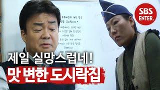 [99회 예고] 백종원, 도시락집 변한 태도에 한탄   백종원의 골목식당(Back Street) 'Ep.99 Preview'   SBS Enter.