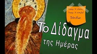 Το δίδαγμα της Ημέρας - Παρασκευή 14 Σεπτεμβρίου