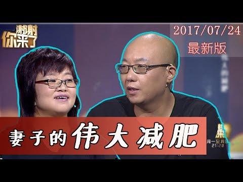 重庆卫视《谢谢你来了》20170724:伟大的减肥