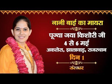 Nani Bai Ka Mayra By Jaya Kishori Ji - 4 May | Jhalawar | Day 1