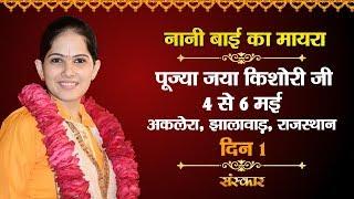 nani bai ka mayra by jaya kishori ji 4 may jhalawar day 1