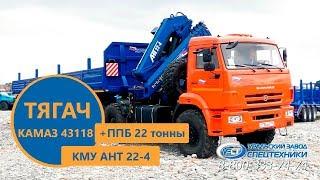 Седельный тягач Камаз 43118-3027-50 с КМУ Kanglim KS1256G-II (009, г/п 7 т.)