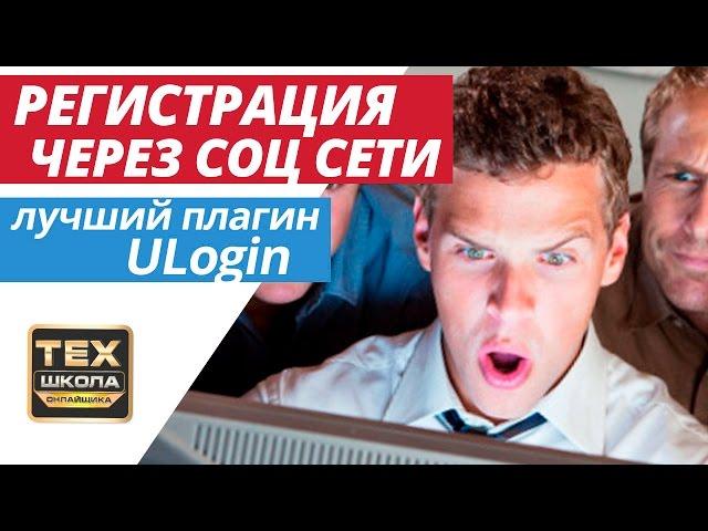 Как сделать  регистрацию через социальные сети на вордпресс [Сергей Трошин]