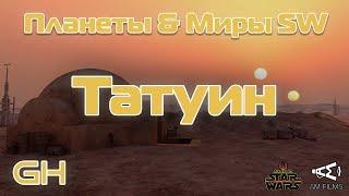Загадочная планета Татуин (Звездные войны)