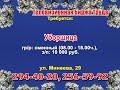 19 апреля _06.30_Работа в Нижнем Новгороде_Телевизионная Биржа Труда