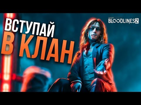 Vampire The Masquerade Bloodlines 2 Кланы | Клан Бруха | Клан Тремер | Клан Тореадор