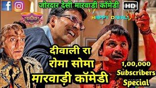 Diwali 2017 रोमा सोमा | Marwadi Comedy | Happy Diwali मारवाड़ी कॉमेडी | Latest Marwadi Dubbed Comedy