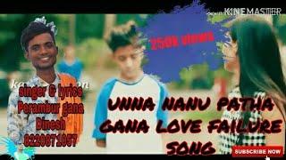 unna patha nanu |காதல் | பாடல்  | trending | LOVE SONG| PERAMBUR GANA DINESH | 8220871057