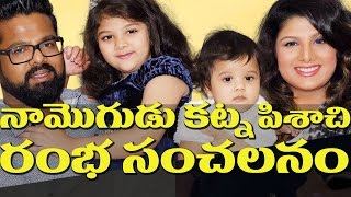 Actress RAMBHA Files For DIVORCE From Her Husband | Ramba | Family | Children | Top Telugu TV