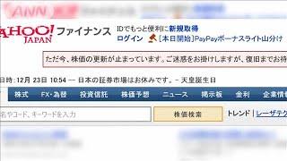 ヤフーファイナンス「天皇誕生日」誤表示でトラブル(19/12/23)