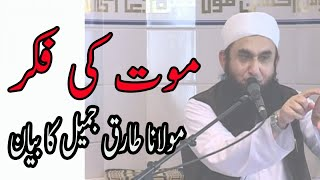 Maulana Tariq Jameel, مولانا طارق جمیل - Maut Ki Fiqar,موت کی فکر