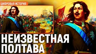 Неизвестная Полтава/Павел Кротов