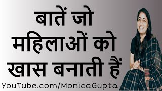 What Makes a Woman Special - बातें जो महिलाओं को खास बनाती हैं - Be a Perfect Woman - Monica Gupta