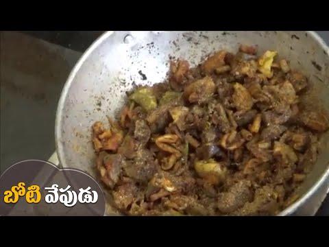 Boti Fry in telugu very simple easy method (తెలంగాణా రుచి - గల గల బోటి వేపుడు) by Latha Channel