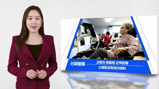 스마트 건강관리서비스 춘천센터광고