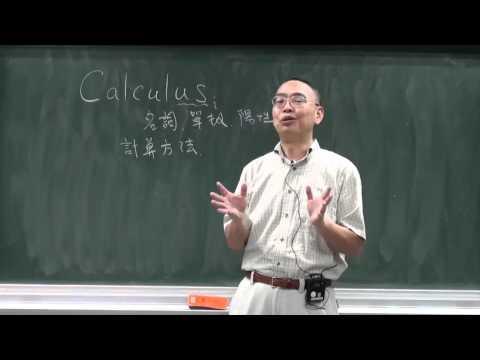什麼是微積分
