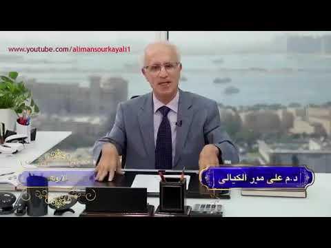 الانوثة علي منصور الكيالي Ali Mansour Kayali thumbnail