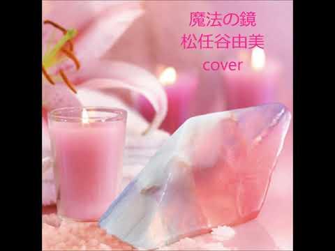 魔法の鏡 荒井由実(松任谷由美) 沢田知可子 cover (音声多重録音)