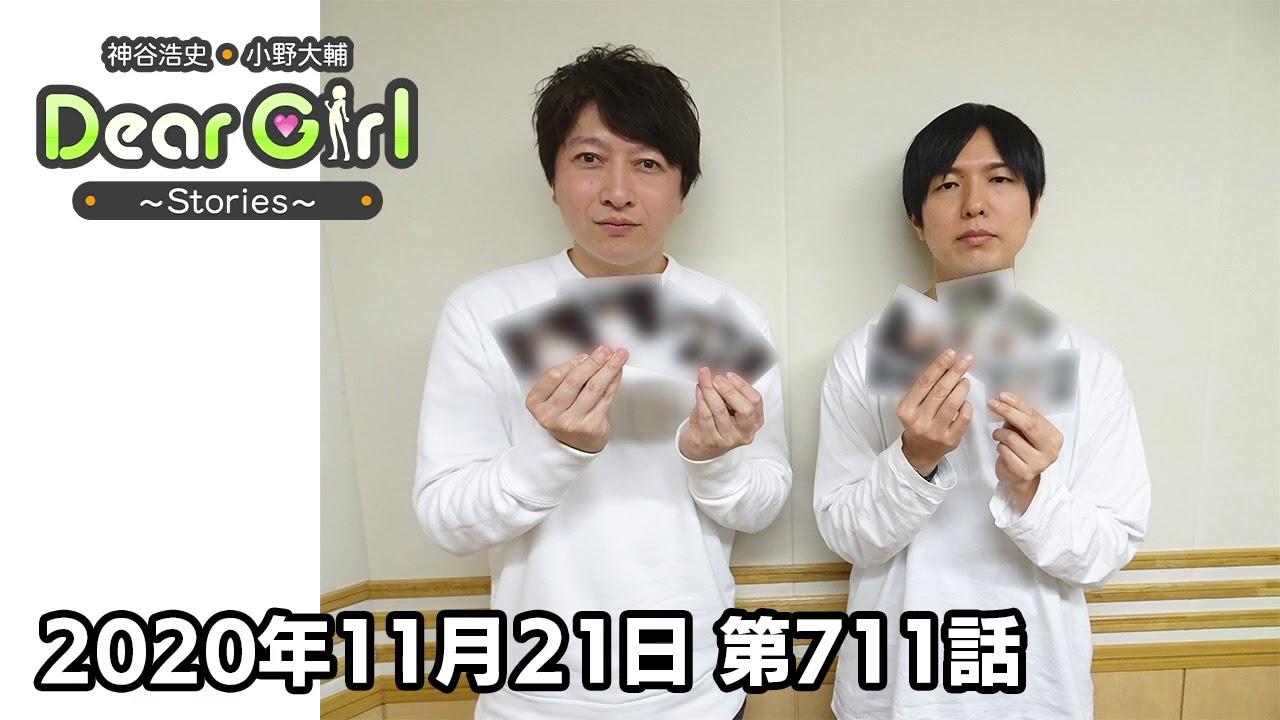 【公式】神谷浩史・小野大輔のDear Girl〜Stories〜 第711話(2020年11月21日放送分)
