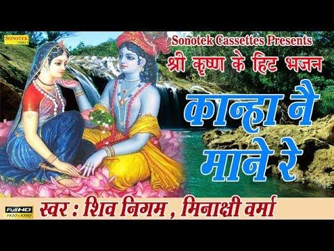 कान्हा नै माने रे नै माने || Anuja || Shanaz Akhtar || Popular Krishna Bhajan