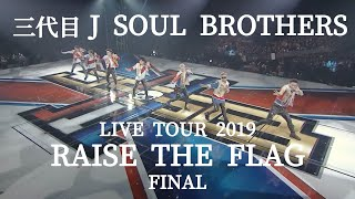 "『三代目 J SOUL BROTHERS LIVE TOUR 2019 ""RAISE THE FLAG""』FINAL DIGEST MOVIE"
