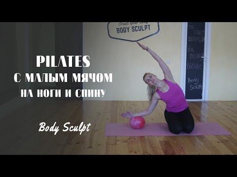 Pilates с малым мячом на ноги и спину #BodySculpt