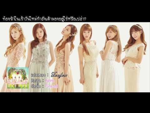 「Kimo-i FS」ファンファーレ (Fanfare!) - Apink Subthai