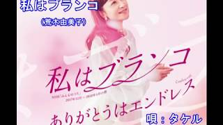 2017.12.6 唄:荒井由美子 作詞:もりちよこ 作曲:小原孝 編曲:奥慶一.