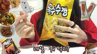 [vlog] 네일 하고 뭐 먹지 ? 연말 브이로그 (오…