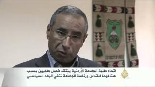 انتقادات طلابية بسبب فصل طالبين بالجامعة الأردنية
