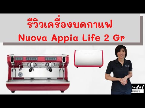 รีวิวเครื่องชงกาแฟ Nuova Appia Life 2 gr มีอะไรดี .. ไปดูค่า