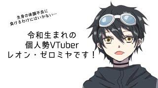 「【自己紹介】新人VTuberはインフルエンザ疑惑中でも無事に動画を投稿できるのか【レオン・ゼロミヤ】」のサムネイル