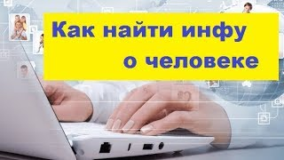 Как найти информацию о человеке