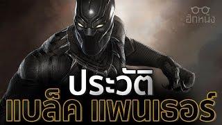 ฮักหนัง | ประวัติ Black Panther แบล็ค แพนเธอร์  ฉบับคอมมิค