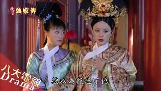 《後宮甄嬛傳》HD完整版EP60 ─ 孫儷、陳建斌、蔡少芬、蔣欣、李東學