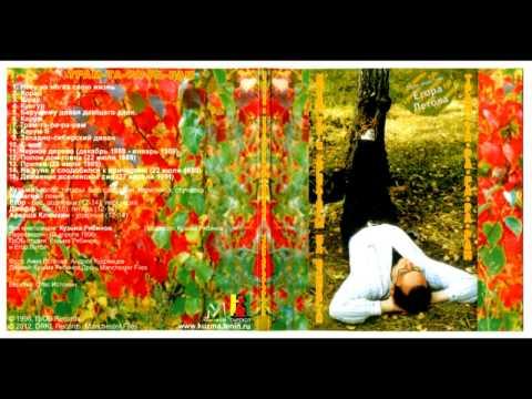 Кузя Уо И Христосы На Паперти - Трам-та-ра-ра-рам 1988 (Весь альбом)
