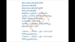 Pithave pithave ee paanapaathram..K J Yesudas(Original Track)