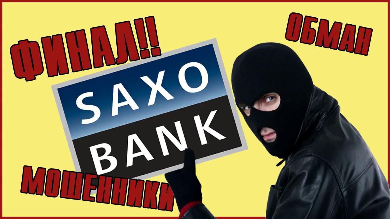 Форекс от саксо банках онлайн калькулятор для расчета средний заработок за последние 3 месяца