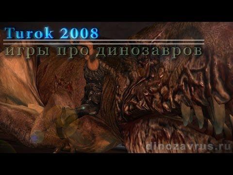 Турок против динозавров 2008 -