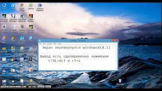 экран перевернулся Windows 8 (8.1)(, 2015-03-29T11:40:23.000Z)