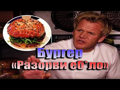 "Гордон Рамзи попробовал бургер ""Разорви Еб*ло"" (Kitchen Nightmares)"