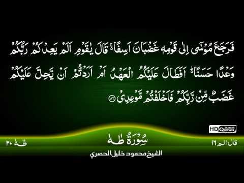 18: Surah Al Kahf {TAJWEED QURAN} by Siekh Mahmood Kha
