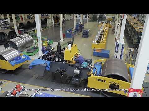 Завод дорожно-строительной техники XCMG