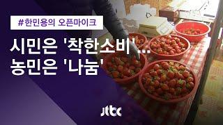 [오픈마이크] 급식 중단 직격탄 맞은 농가…시민은 '착한 소비' 농민은 '나눔' / JTBC 뉴스룸