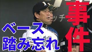 【珍プレー】糸井、「ベース踏み忘れ」事件 5月5日 日本ハム-オリックス thumbnail