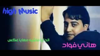 هاني فواد _ الدنيا ماشية معايا عكس master HD _من هاي ميوزيك
