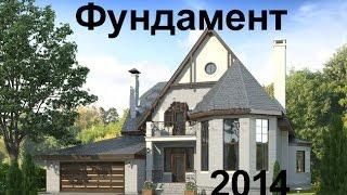 Строительство дома семьи Галиных. Фундамент. (часть 1)(Наша стройка началась, если можно так сказать, в октябре 2013 года, когда купили участок (16 соток) рядом с Челяб..., 2014-10-12T18:33:43.000Z)