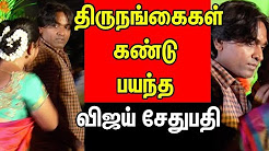 VijaySethupathy Fair about to seen a transgender