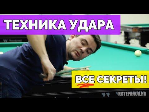 Уроки русского бильярда - техника удара и как правильно бить? Константин Степанов